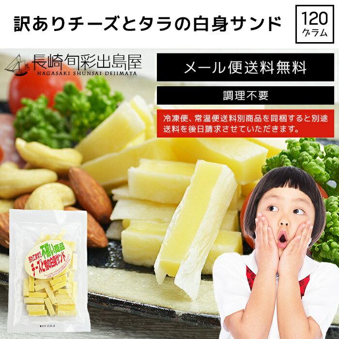 【訳あり】 不揃いチーズとタラの白身サンド 120g メール便送料無料 全国送料無料 メール便規格以外は同梱不可 出島屋