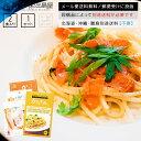 長崎加工 日本三大珍味からすみ特製パスタセット からすみソース&パウダー2食分+からすみスライス10枚 メール便送料…