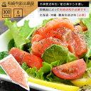 【業務用】 生食用 ごろごろダイスカット味付きサーモン丼 チューブパック 300g 約6人前 冷凍便 北海道・沖縄・離島の…
