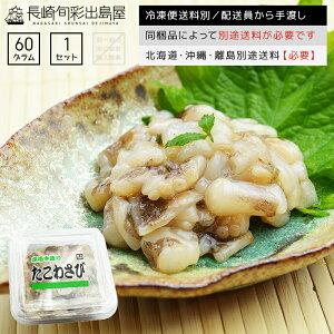 小さめカット!たこわさび/食べ切り60gパック(蛸)(タコ)(わさび)(ワサビ)(おつまみ)(肴)(酒)