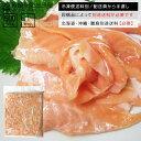 【訳あり】【規格外】 生食用 無添加 とろとろサーモンハラス 500g 切れ端・端っこ 冷凍便 北海道・沖縄・離島のみ別…