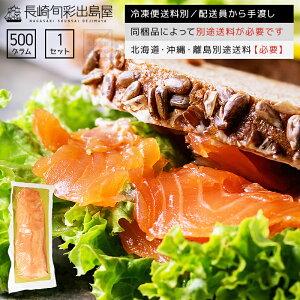 生食用 スモークサーモン熟成スライス 500g 冷凍便 北海道・沖縄・離島のみ別途送料必要 出島屋
