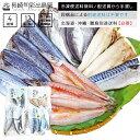 【訳あり】【規格外】遅れてごめんね父の日プレゼント 魚種おまかせ干物(ひもの)セット 4種12品 同一配送先に2セット…