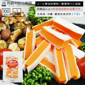 ポイント消化 【訳あり】不揃いチーズとタラの白身サンド レッドチェダーチーズver 100g メール便送料無料 全国送料無料 メール便規格以外は同梱不可 出島屋
