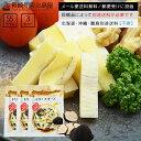 ポイント消化 プレミアムチーズとタラの白身サンド トリュフチーズ 55g 3袋セット メール便送料無料 全国送料無料 メ…