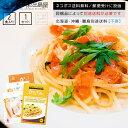 長崎加工 日本三大珍味からすみ特製パスタセット からすみソース&パウダー2食分+からすみスライス10枚 ネコポス送料…