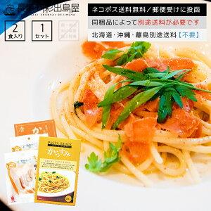 長崎加工 日本三大珍味からすみ特製パスタセット からすみソース&パウダー2食分+からすみスライス10枚 ネコポス送料無料 全国送料無料 ネコポス規格以外は同梱不可 出島屋