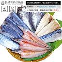 【24時間限定★20%★OFF】【訳あり】創業43年 魚種おまかせ干物セット 4種12品 同一配送先に2セット以上で特典付き …