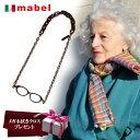 \クーポンあり/【ポイント10倍】メガネ拭きクロスプレゼント♪【再入荷】mabel イタリア ネックレス ルーペ 眼鏡 老…