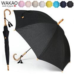 晴雨兼用ワカオWAKAO傘5416日傘長傘天然木バンブー綿ハンドルシンプル日本製レディース贈り物母の日プレゼントギフト誕生日【ギフトラッピング無料】