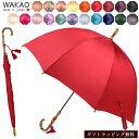 ワカオ WAKAO レディース 雨傘 長傘 バンブーハンドル 深張り 丸み 大判 天然木 日本製 撥水加工 防水 高級 ハンドル …
