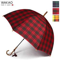ワカオWAKAOバンブー雨傘タータンチェック長傘軽量天然木日本製撥水加工防水高級ハンドルハンドメイド老舗ギフトカラーカラフル贈り物母の日プレゼントギフトラッピング無料
