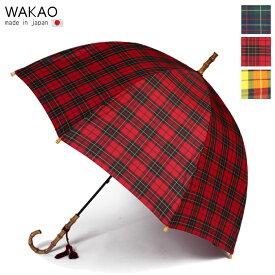 ワカオ WAKAO 傘 レディース バンブー 雨傘 タータンチェック 長傘 軽量 天然木 日本製 撥水加工 防水 高級 ハンドル ハンドメイド 老舗 ギフト カラー カラフル 贈り物 プレゼント ギフトラッピング無料