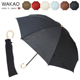 WAKAO 傘 レディース 日本製 綿麻混 晴雨兼用 折りたたみ傘 ワカオ 8026 雨傘 日傘 天然木 エゴの木 麻 綿 無地 ハンドル シンプル 贈り物 プレゼント ギフト 誕生日【ギフトラッピング無料】
