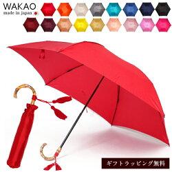 雨傘 ランキング1位 WAKAO ワカオ 軽量 折りたたみ傘 バンブー ハンドル 持ち手 竹製 日本製 傘 雨傘 折傘 上品 レディース カーボン 大判 55センチ 高級 上質 母の日 贈り物 プレゼント ギフト 誕生日 人気 和装 ギフトラッピング無料