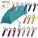 雨傘 ランキング1位 プレゼント WAKAO ワカオ 軽量 竹 折りたたみ傘 バンブー ハンドル 持ち手 竹製 日本製 傘 雨傘 …