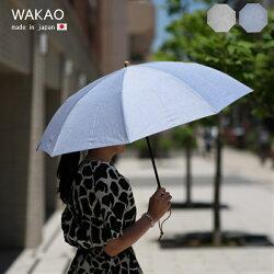 WAKAO折りたたみ傘晴雨兼用雨傘ワカオ日本製軽量UV加工天然木ギフト母の日プレゼント贈り物人気レディース送料無料【ギフトラッピング無料】