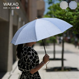 WAKAO 折りたたみ傘 晴雨兼用 雨傘 ワカオ 日本製 軽量 UV加工 天然木 ギフト 母の日 プレゼント 贈り物 人気 レディース 送料無料【ギフトラッピング無料】
