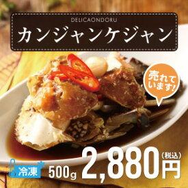 カンジャンケジャン(500g/冷凍) 【ワタリガニの醤油漬け】【でりかおんどる】