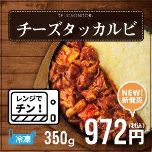 【いま話題の韓国料理】チーズタッカルビ☆レンジでチンする!☆【楽天1位!】【新発売】【あす楽】【冷凍】