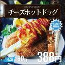 ◆チーズホットドック◆(80g)【でりかおんどる】