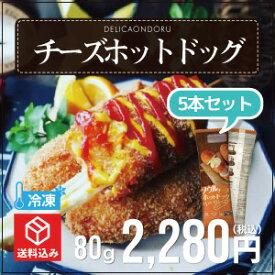 ◆チーズホットドック◆(80gx5本セット!)【でりかおんどる】