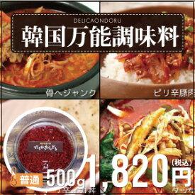 韓国万能調味料/スンドゥブチゲのタレ(500g)[ミニレシピ付き!]【お歳暮ギフト!】【でりかおんどる】