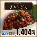 特製チャンジャ(300g)【あす楽対応_関東】【鱈のキムチ】【韓国】【おつまみ】【でりかおんどる】