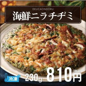 海鮮にらチヂミ(230g/1枚)(冷凍)【でりかおんどる】【海鮮にら】【チヂミ】