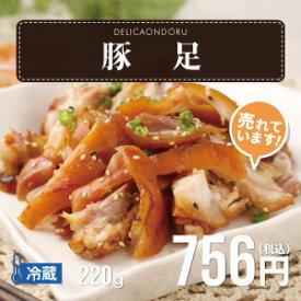 豚足(220g)【チョッパル】【でりかおんどる】【冷蔵】【コラーゲンたっぷり!】
