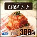 ★韓国料理・韓国食品★自家製白菜キムチ (200g)【でりかおんどる】