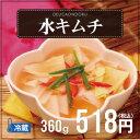 ★韓国料理・韓国食品★自家製水キムチ(360g)【でりかおんどる】