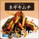 ★韓国料理・韓国食品★手作りネギキムチ(200g)【あす楽対応_関東】【ねぎキムチ】【でりかおんどる】