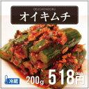★韓国料理・韓国食品★オイキムチ(きゅうりのキムチ)(200g)【あす楽対応_関東】【でりかおんどる】