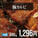 豚カルビ(300g)[骨付きカルビ][韓国焼肉]【でりかおんどる】