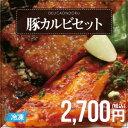 豚カルビセット[コチュジャン豚カルビ(300g)+ 豚カルビ(300g)]【でりかおんどる】