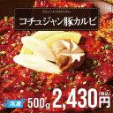コチュジャン豚カルビ(500g)[骨付きカルビ][韓国焼肉]【でりかおんどる】