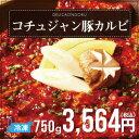 コチュジャン豚カルビ(750g/3〜4人前)(冷凍)【ピリ辛】【豚カルビ】【でりかおんどる】★韓国焼肉★