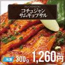 コチュジャンサムギョプサル(300g/2人前) (冷凍)【コチュジャン漬け三段バラ】【ピリ辛】【生三段バラ】【 【でり…