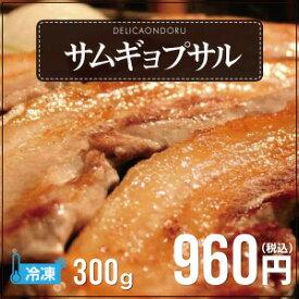 サムギョプサル(300g)[三段バラ][韓国焼肉]【でりかおんどる】)