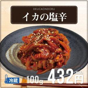 イカの塩辛(イカキムチ)」(100g)【あす楽対応_関東】【いかの塩辛】【いかのキムチ】【でりかおんどる】