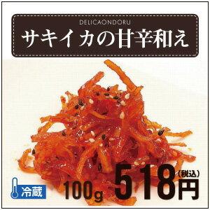 「人気商品!甘辛いたれがとっても美味しい自家製サキイカの甘辛和え」(100g)