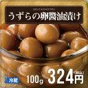うずらの卵醤油漬け(100g)【冷蔵】【韓国】【おかず】【でりかおんどる】