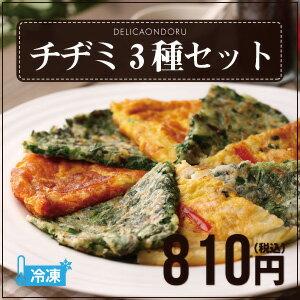 チヂミ3種セット(200g/1枚)【冷凍】【あす楽】【でりかおんどる】【チヂミ】【韓国食品】