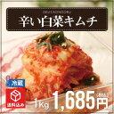 辛い白菜キムチ(1kg)【楽天キムチ1位!】【韓国キムチ】【でりかおんどる】