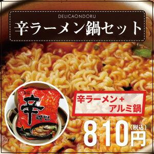 韓国ラーメン鍋と辛ラーメンセット(1人前)【アルミ鍋】【韓国鍋】【でりかおんどる】