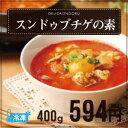スンドゥブチゲの素(400g/1人前) 【冷凍】【簡単!豆腐を入れるだけ!】【スンドゥブチゲ】【豆腐チゲ】【でりかおんどる】