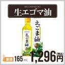 韓国食品★韓国生えごま油★生エゴマ油 165g【でりかおんどる】