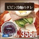 ビビン冷麺のタレ(150g)【韓国冷麺】【韓国料理】【ビビン麺】【でりかおんどる】