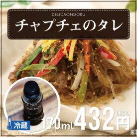 チャプチェのタレ(170ml)【でりかおんどる】